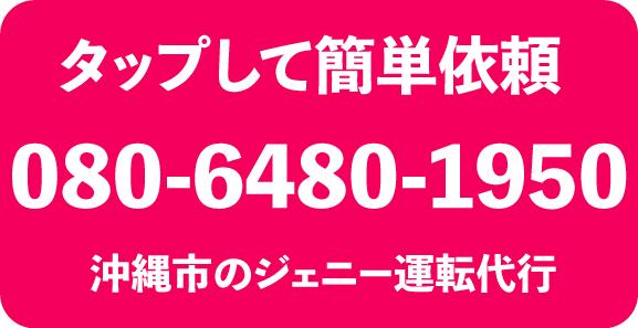080-6480-1950